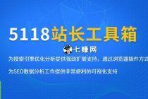 5118站长工具箱,网站Seo优化新神器!