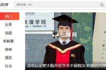 """微博营销推广""""六脉神剑"""",招招赚钱!"""