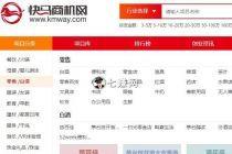 """""""快马加盟网""""SEO牛逼:如何做商机网站赚钱?"""