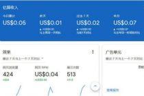 Google Adsense怎么赚钱?挂广告被动收入!