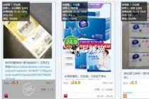 5元低价包邮纸巾群怎么赚钱?