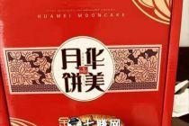 中秋节怎么卖月饼赚钱?