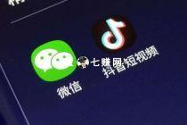 """抖音微商网红""""淘客""""卖货培训总结"""