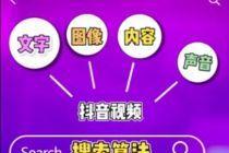 抖音seo排名怎么优化?