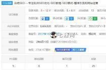 白杨SEO博客(白杨SEO优化网站)