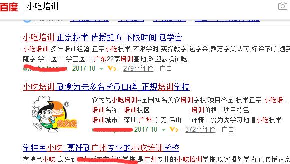 小吃培训seo竞价引流,年入50万