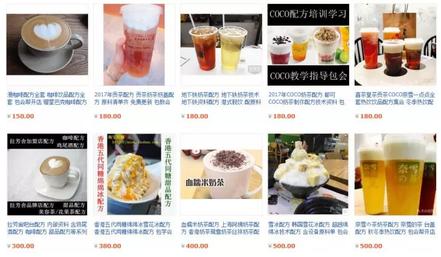 网上卖喜茶店配方赚钱,月赚3万!
