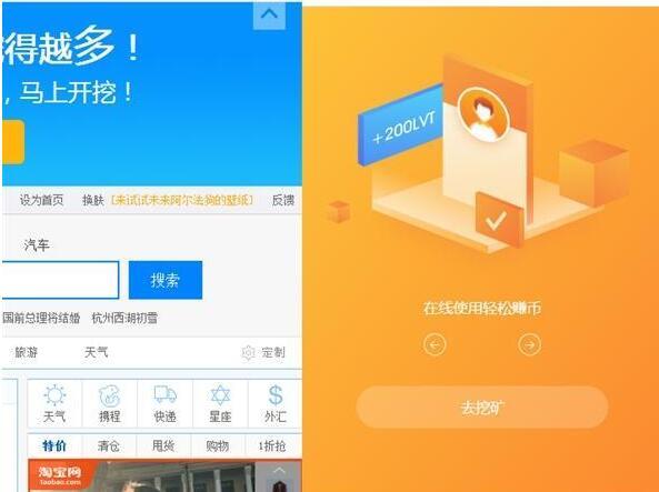 """傲游浏览器挖""""共生币""""赚钱"""