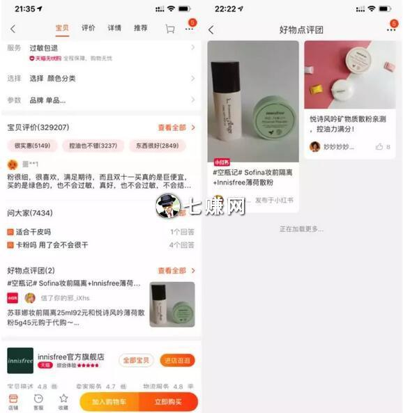 """淘宝牵手内容电商""""小红书"""""""