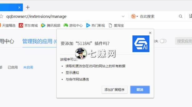 5118站长工具箱插件,网站SEO优化更高效!