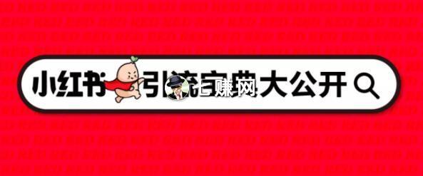 小红书引流技巧:15天如何爆粉3000精准粉!