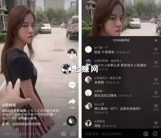 """抖音大号""""祝晓晗""""如何半年涨粉4000万?"""