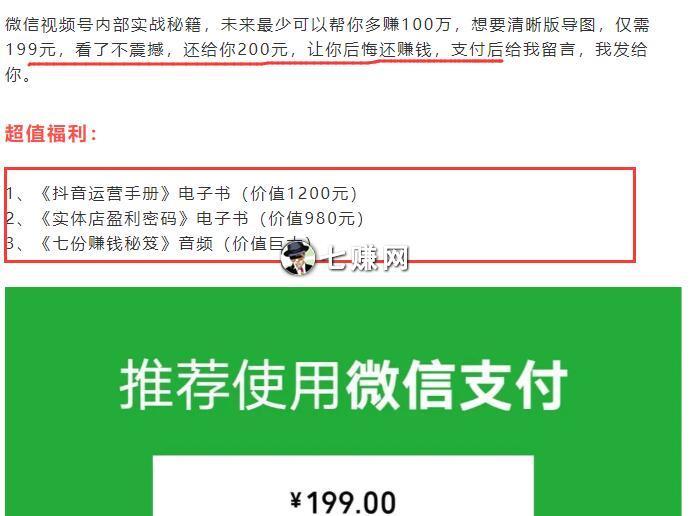 微信视频号培训赚钱(快速变现)!!