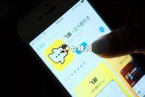 """""""飞聊""""怎么赚钱?App赚钱商机解读!"""