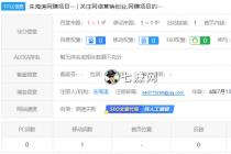 朱海涛项目博客(网赚自媒体)