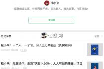 """祖小来(""""流量变现项目""""公众号)"""
