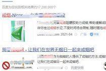 """""""戒烟网站""""赚钱暴利又冷门"""
