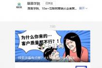 """""""厚昌学院""""竞价培训公众号"""