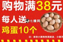 """""""免费送""""商业模式玩法揭秘!(十里村 )"""