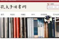 孔夫子旧书网怎么卖旧书赚钱?