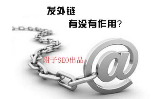 博客/论坛外链对seo有用吗?