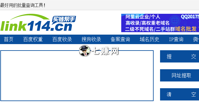 seo站长工具(seo查询网站)